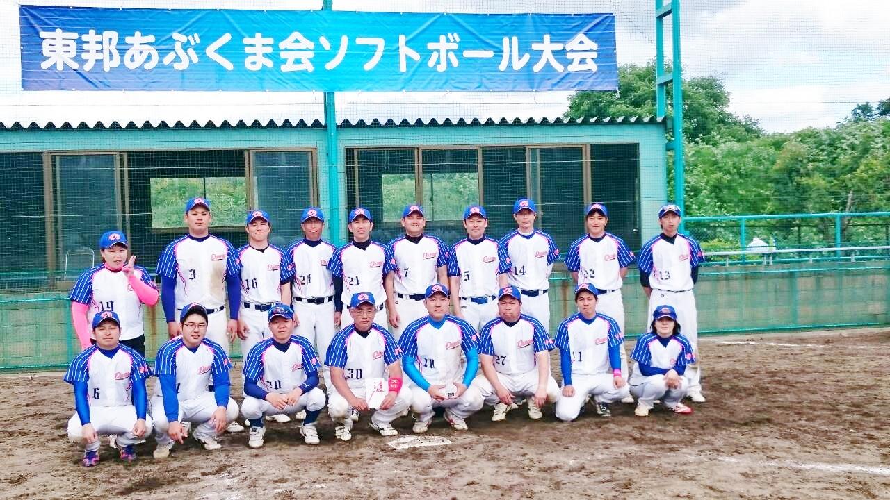 あぶくま会ソフトボール大会 H29.5.28
