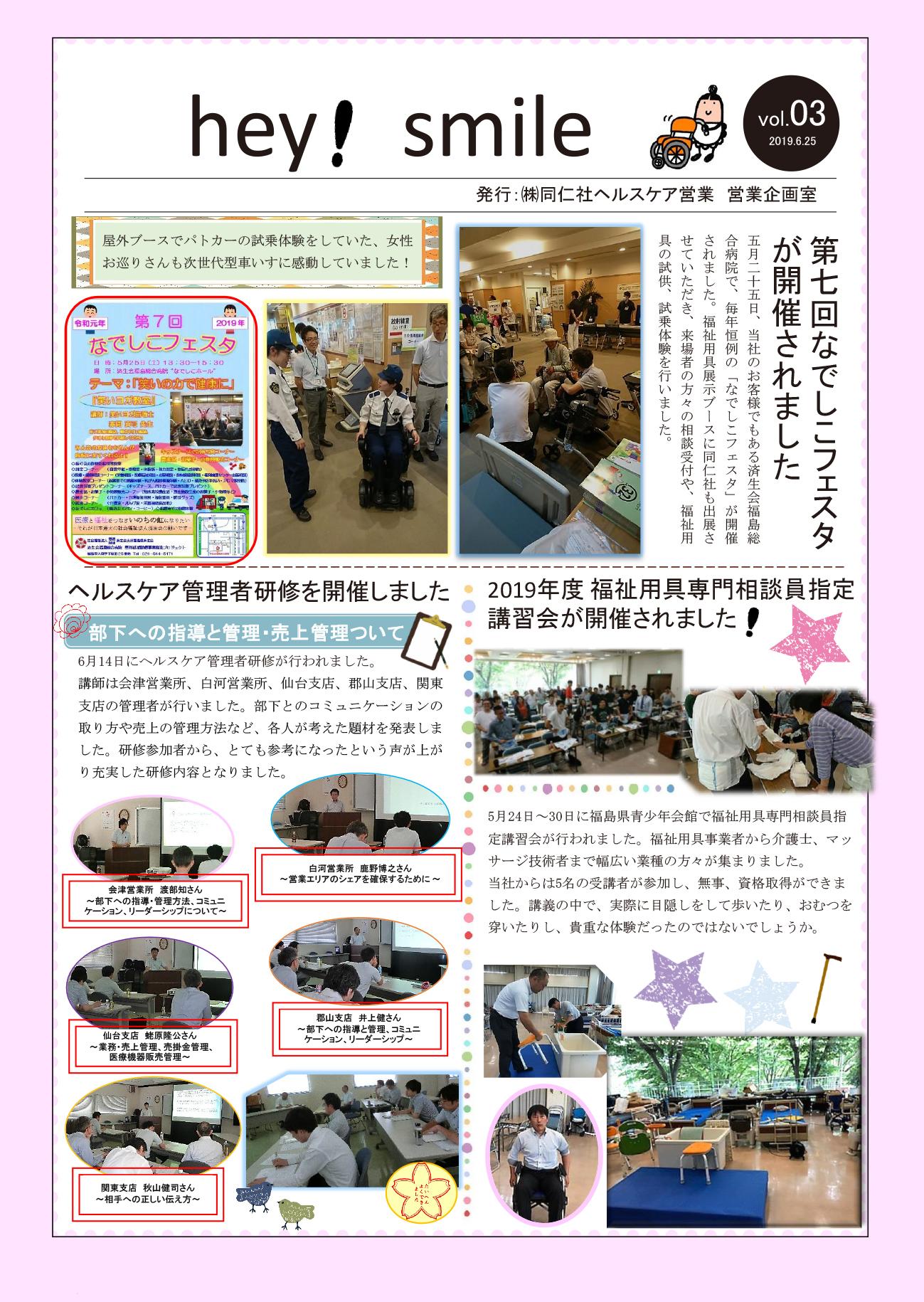 新聞03-1