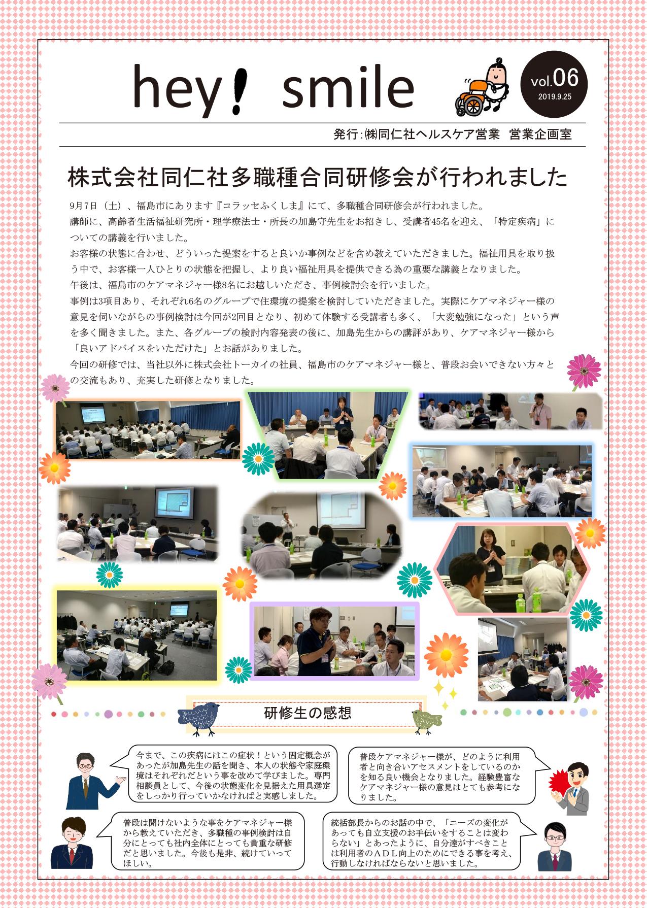 新聞06-1