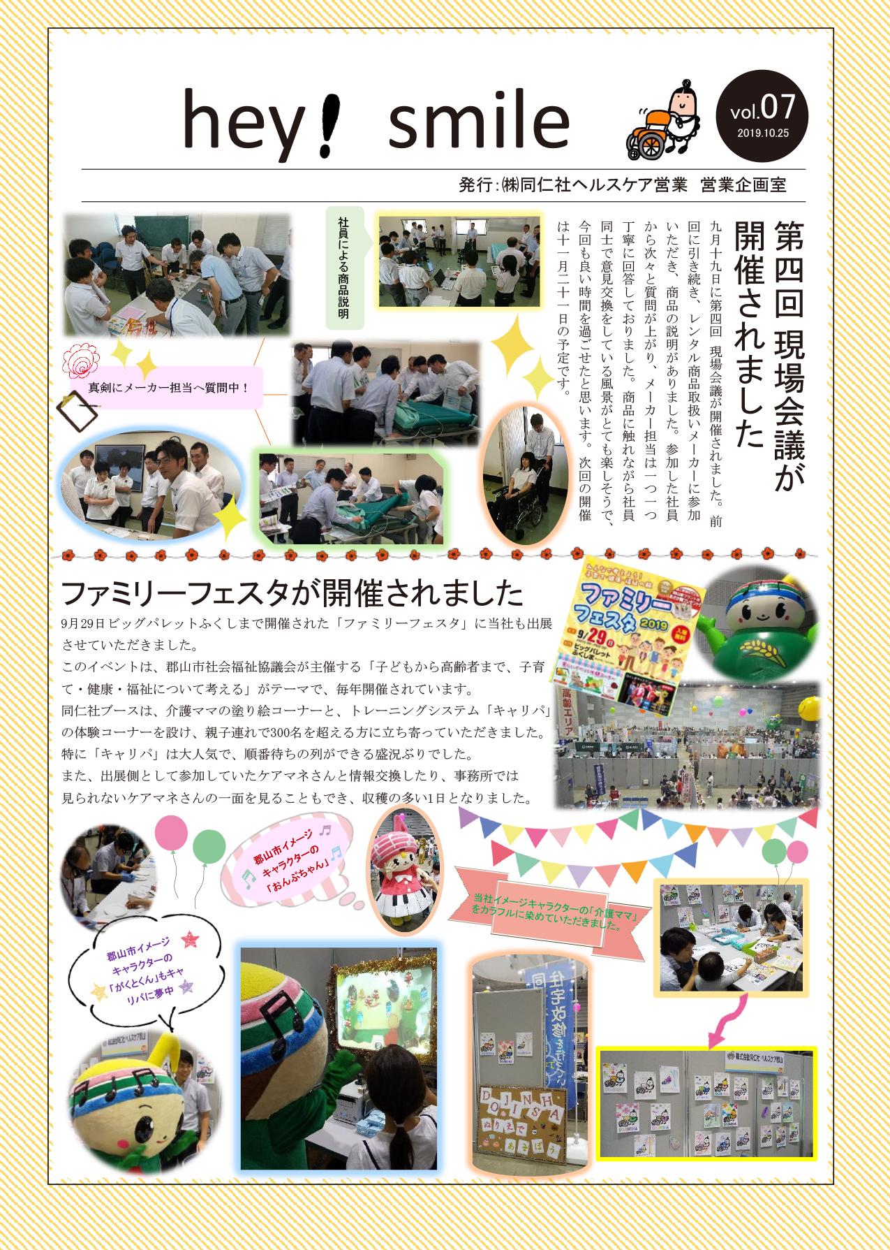新聞07-1