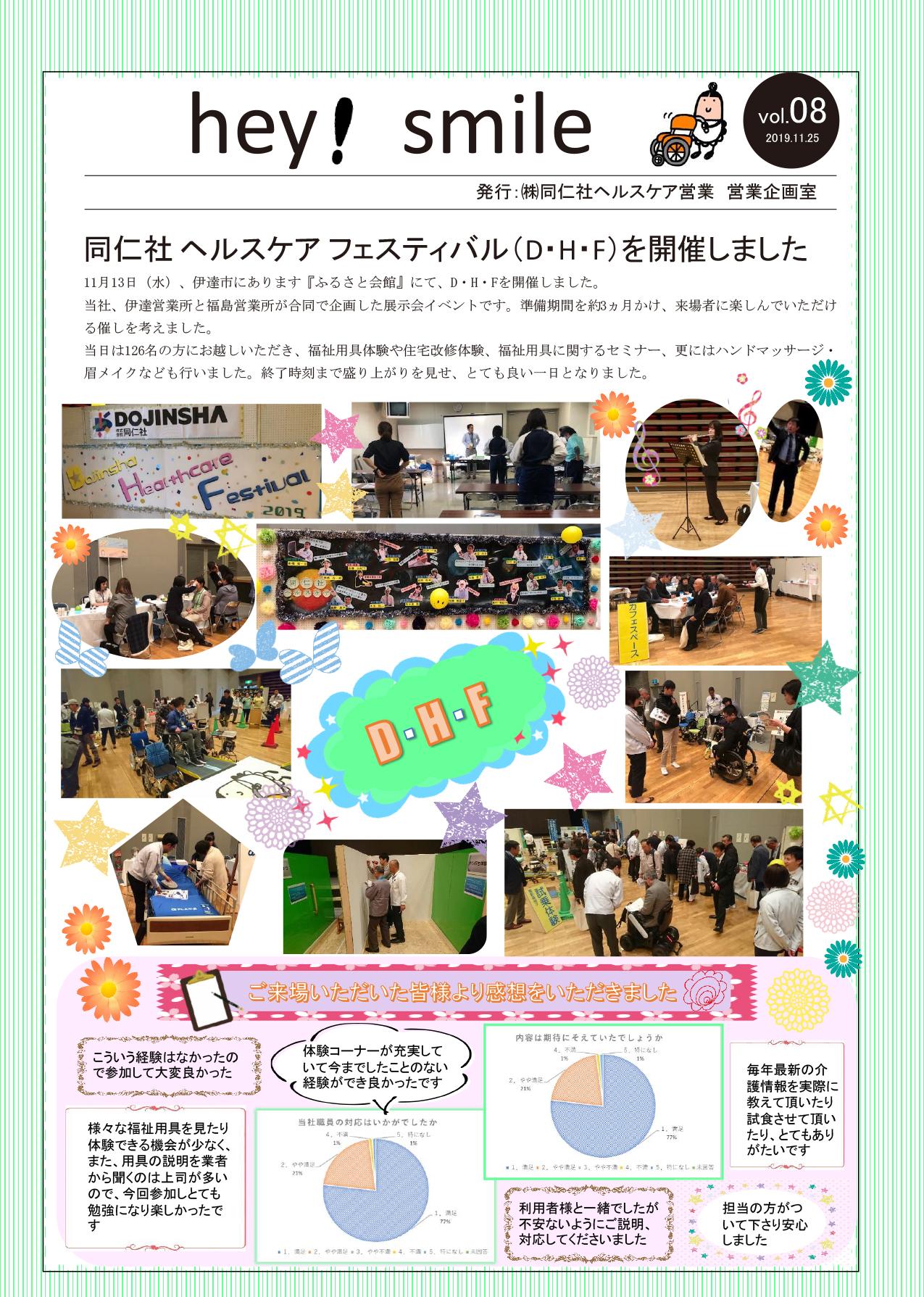 新聞08-1
