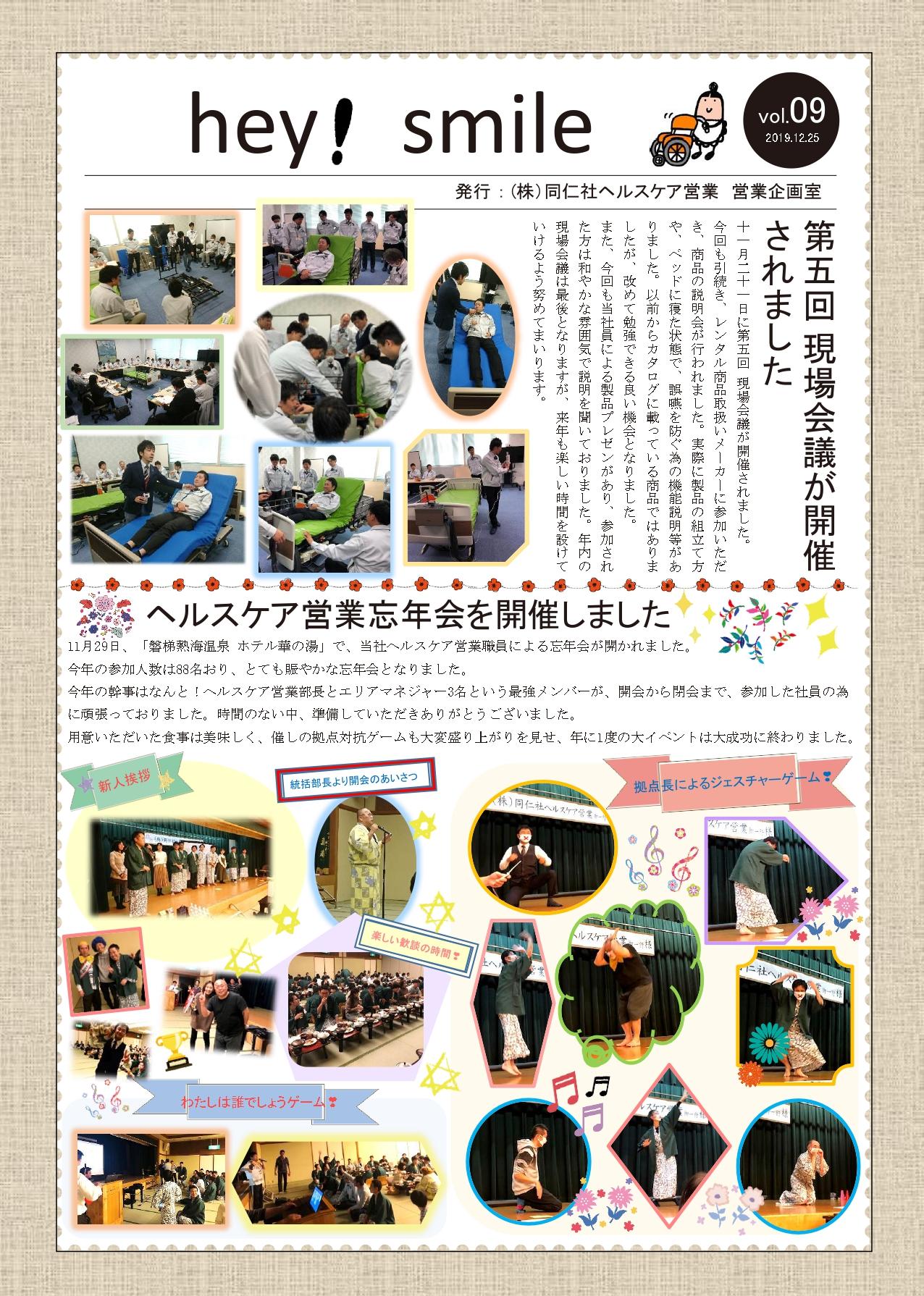 新聞09-2