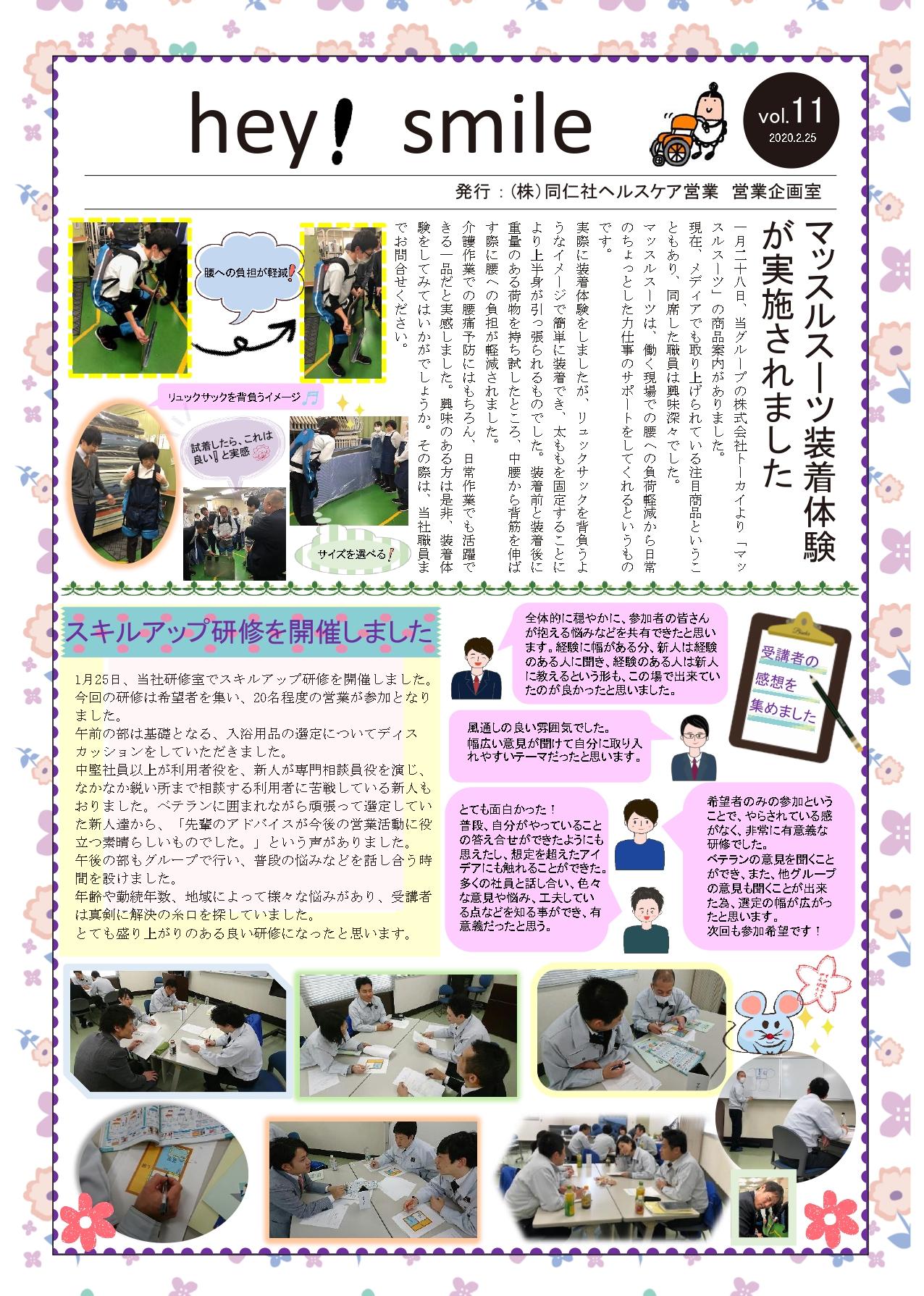 新聞11_page-0001