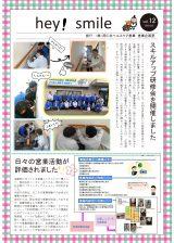 新聞12_page-0001