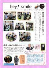 新聞15_page-0001