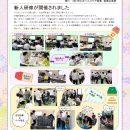 新聞17_page-0001