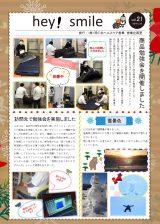 新聞21_page-0001