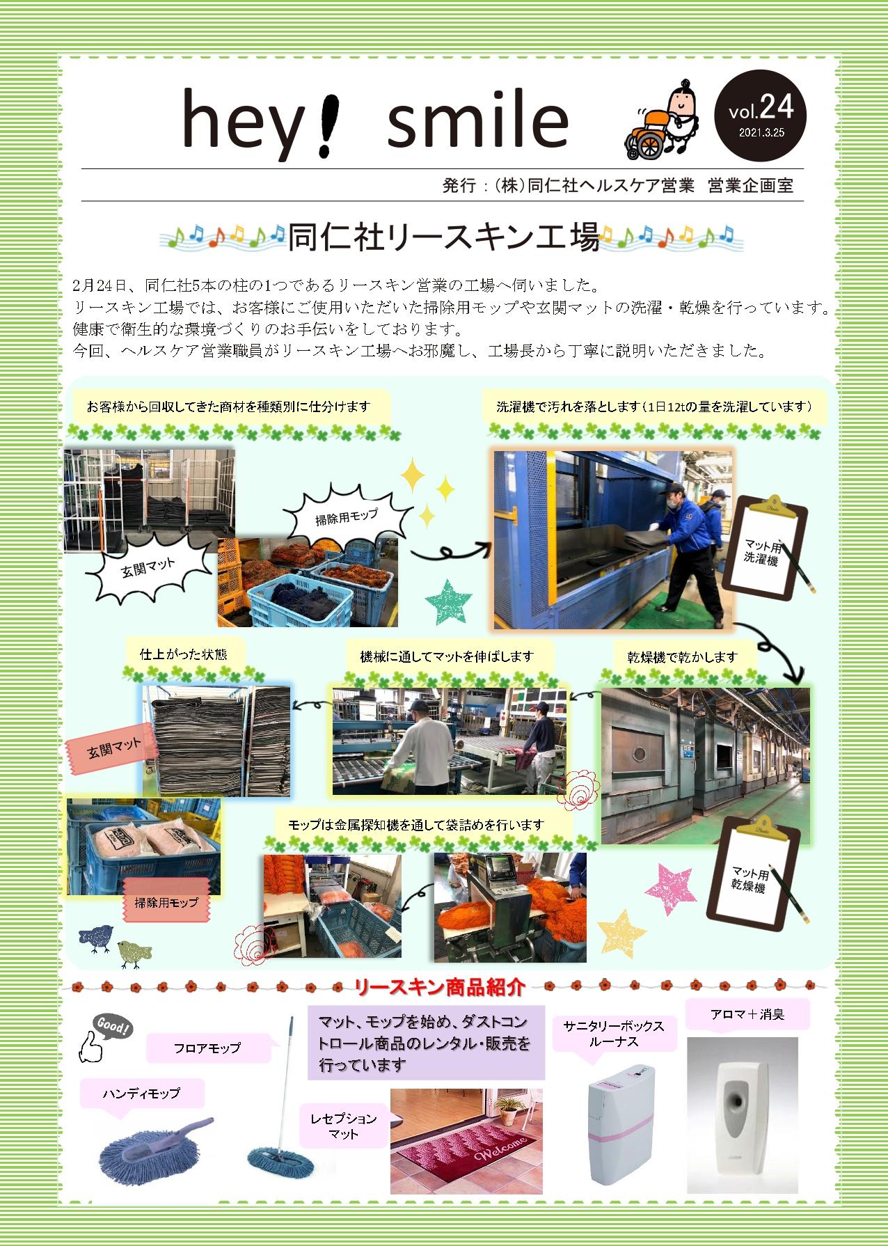 新聞24_page-0001