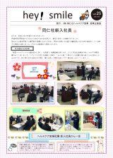 新聞25_page-0001