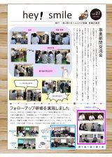 新聞27_page-0001