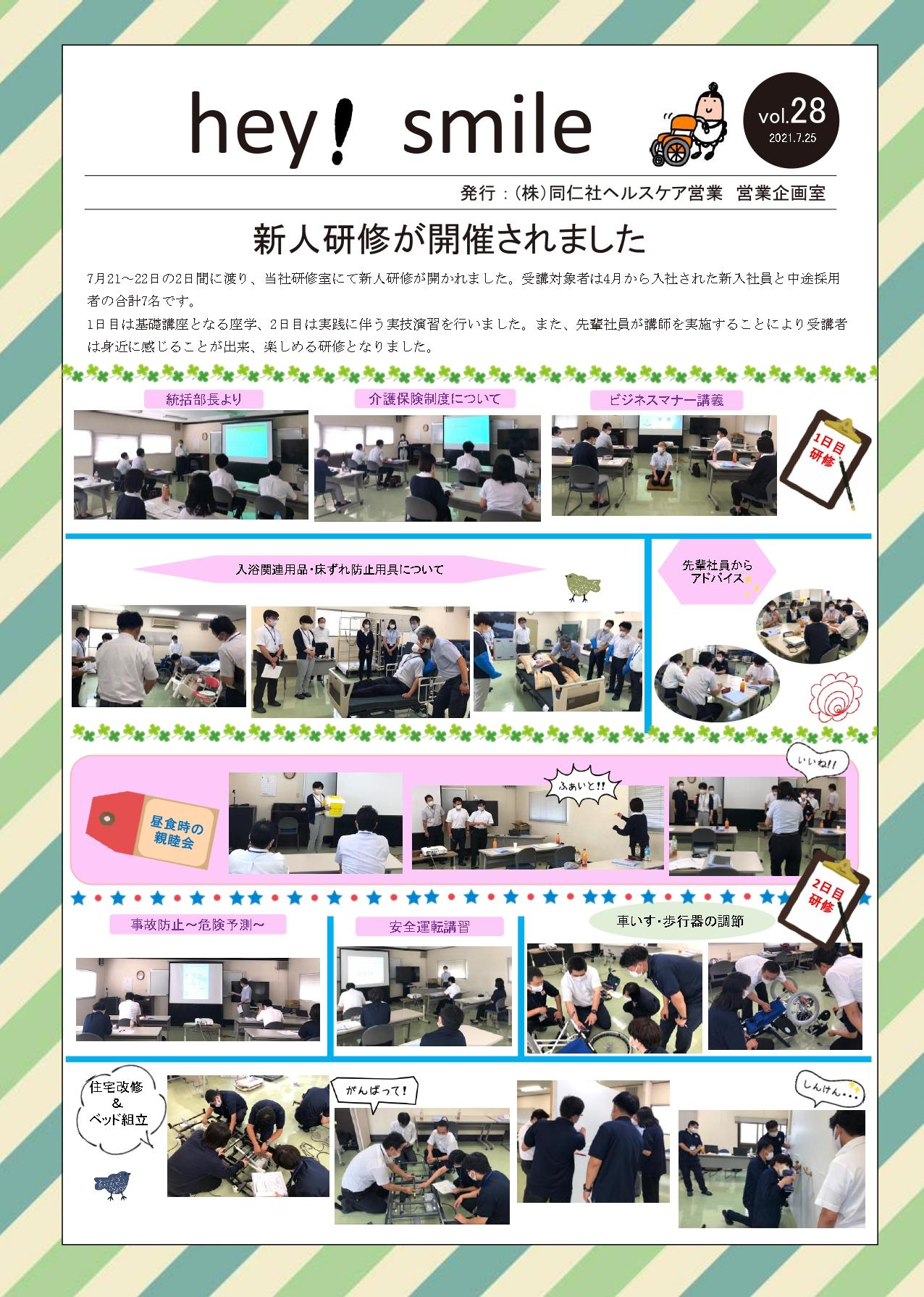 新聞28_pages-to-jpg-0001