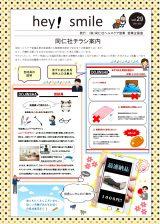 新聞29_page-0001